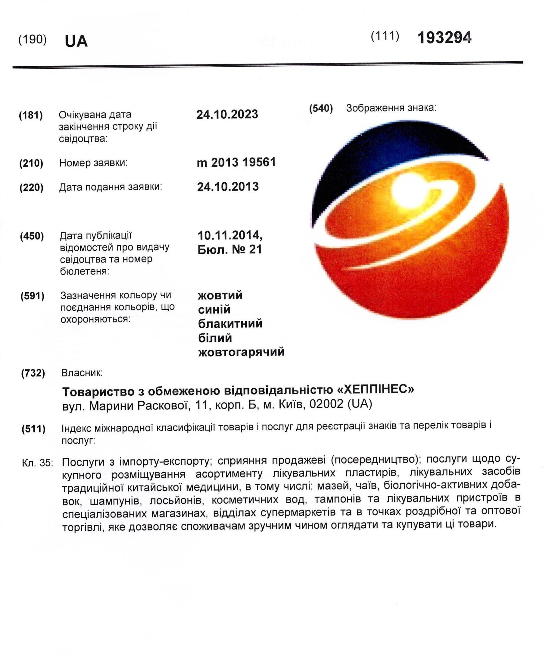 на логотип в Украине